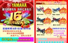 雅马哈宣传单页图片