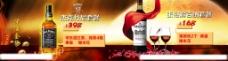 洋酒kt板海报图片