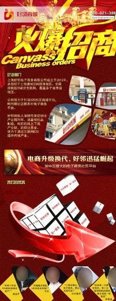 电商 商城 微信 购物 抢购图片