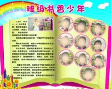 书香少年图片