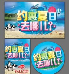 夏季旅游广告图片