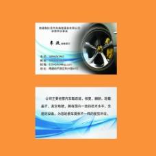 汽车轮胎名片图片