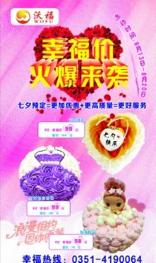七夕海报设计图片