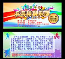 乒乓球俱乐部彩页图片