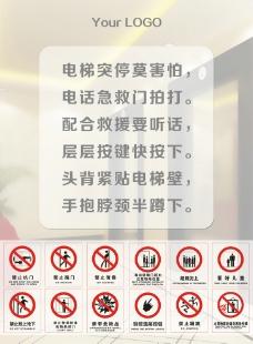 电梯安全宣传图片
