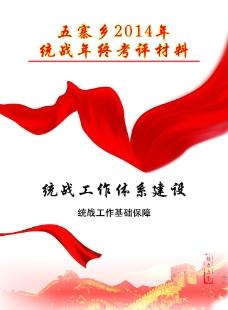 统战封面图片