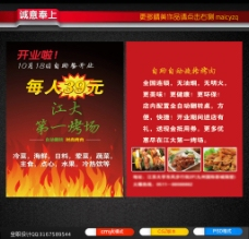 烧烤自助宣传单图片