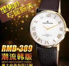 时尚手表主图图片