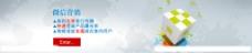 微信营销网站banner图片