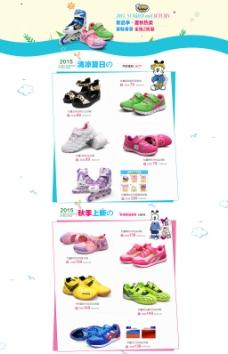 淘宝母婴页面童鞋