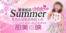 童装海报广告图片