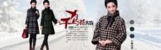 千鸟格大衣淘宝广告图图片