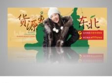 淘宝女冬装宣传轮播海报图片