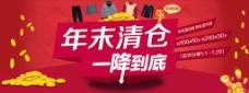 淘宝促销主图海报宣传单