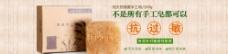手工皂banner 通栏海报图片