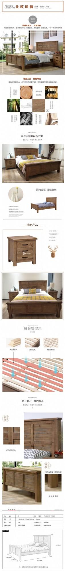 天猫淘宝实木床家具详情页