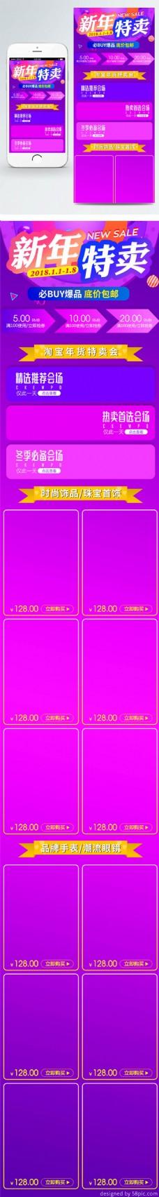 电商淘宝新年特卖活动紫色简约渐变首页模板