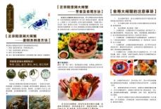 阳澄湖大闸蟹三折页图片