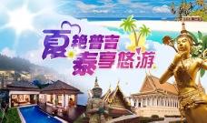 夏日旅游海报PSD分层素材