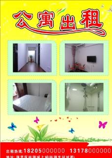 公寓出租宣传单图片