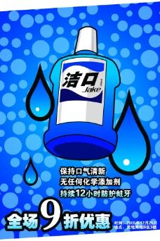 口气清新剂创意设计海报手绘风格PSD