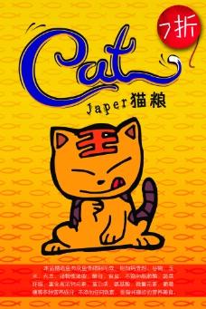 猫粮海报设计手绘可爱卡通大气效果PSD