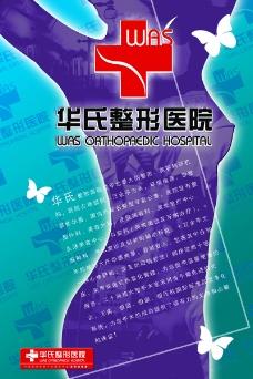 医院海报整形亿元女性剪影创意设计PSD