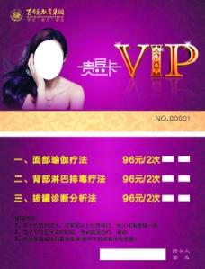 美容VIP卡