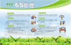 企业6S管理
