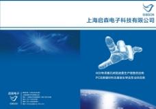 电子画册   科技画册图片