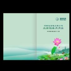 反腐倡廉封面设计图片