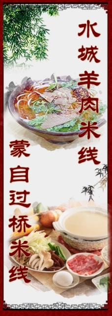 中国风过桥米线海报