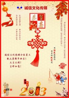 诚信文化传媒恭贺新春