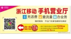 浙江移动手机营业厅海报