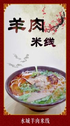 中国风羊肉米线海报