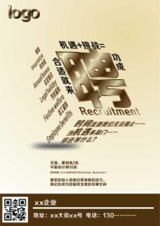 招聘立方体文字设计高清CDR原图下载