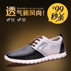 淘宝时尚男鞋促销主图