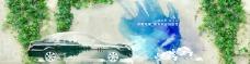 创意汽车海报设计淘宝海报设计