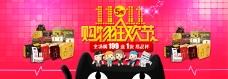双十一购物狂欢节养生茶海报设计茶叶海报