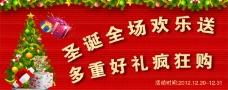 淘宝圣诞欢乐送促销海报