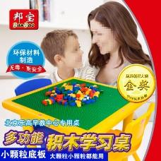 淘宝儿童积木桌主图设计
