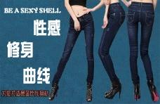 淘宝修身女裤海报