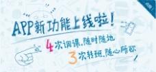 APP功能类banner