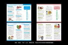 食品安全法折页 简洁折页