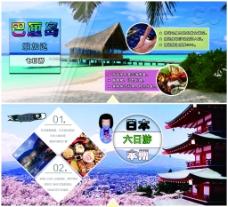 国外旅游宣传单DM日本巴厘岛