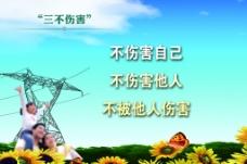 企业文化国家电网供电