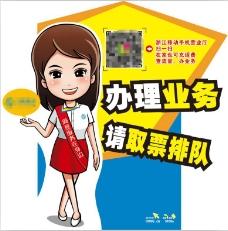中国移动营业厅异形展板
