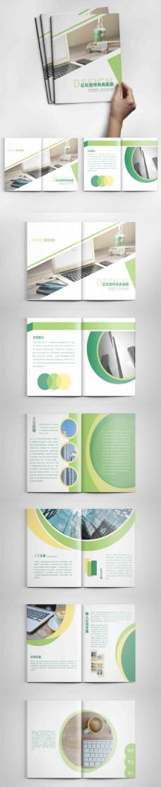 清新绿色公司宣传商务画册设计PSD模板