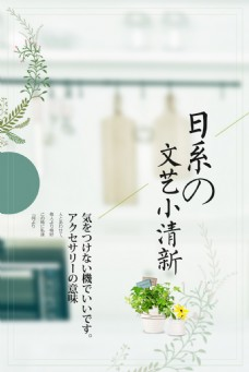 唯美日系文艺品牌促销海报