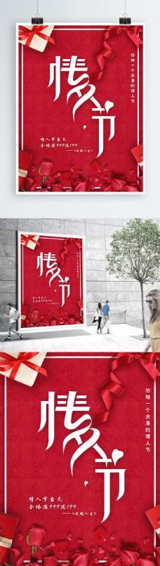 2.14红色浪漫情人节促销海报
